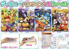 ディズニーハロウィン L型ファイル 【単価¥29】25入