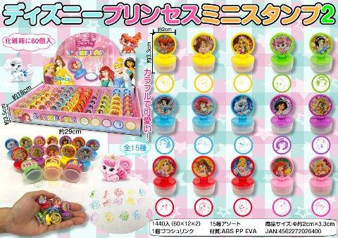 ディズニープリンセス ミニスタンプ2 【単価¥21】60入