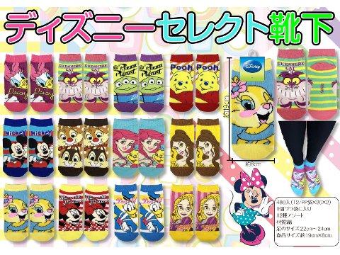 ディズニーセレクト靴下 【単価¥65】12入