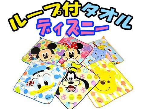 ループ付タオル ディズニー 【単価¥78】12入