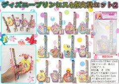 【お買い得】ディズニープリンセス4点文具セット2 【単価¥24】25入