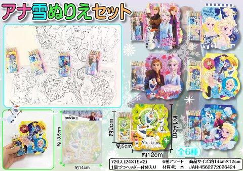 【現品限り・お買い得】アナと雪の女王 ぬりえセット 【単価¥30】24入
