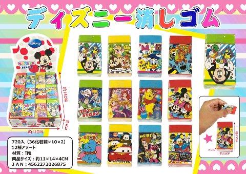 ディズニー 消しゴム 【単価¥21】36入