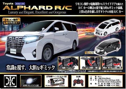 RC TOYOTA アルファード 【単価¥913】2入