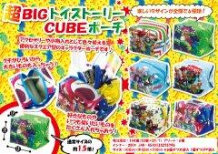 超BIGトイ・ストーリー CUBEポーチ 2891 【単価¥219】6入