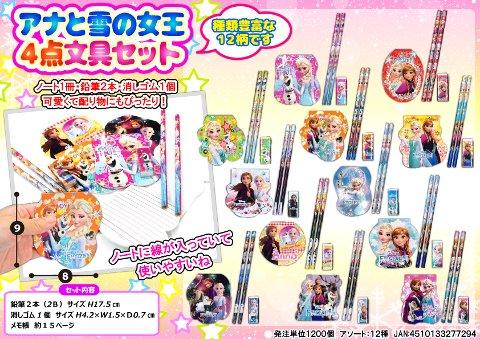 アナと雪の女王 4点文具セット 3035 【単価¥30】25入