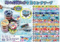 海の仲間たちマスキングテープ 3030 【単価¥26】32入