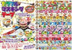 クレヨンしんちゃん カラフルマスキングテープ 3029 【単価¥28】32入