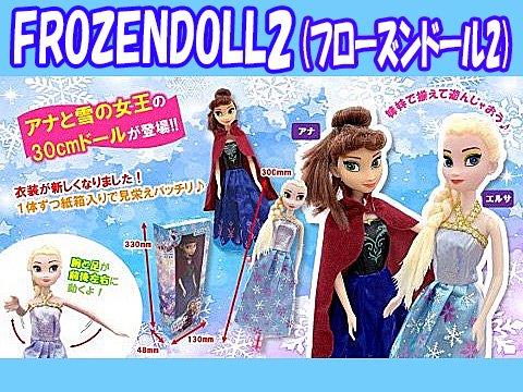 frozendoll(フローズンドール)【単価¥225】2入