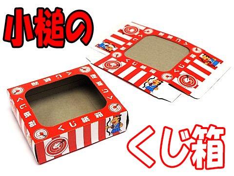 小槌のくじ箱 【単価¥18】25入