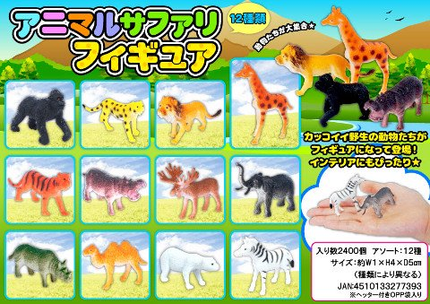 アニマルサファリフィギュア 2043 【単価¥16】120入