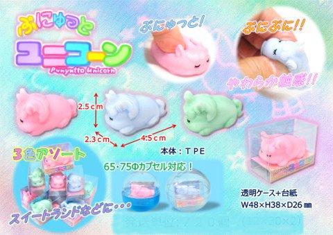【現品限り・お買い得】ぷにゅっとユニコーン 【単価¥65】12入