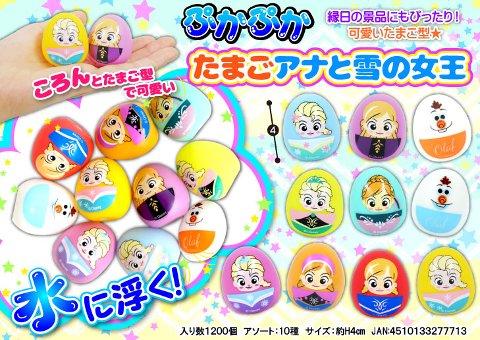 ぷかぷかたまご アナと雪の女王 3066 【単価¥33】50入