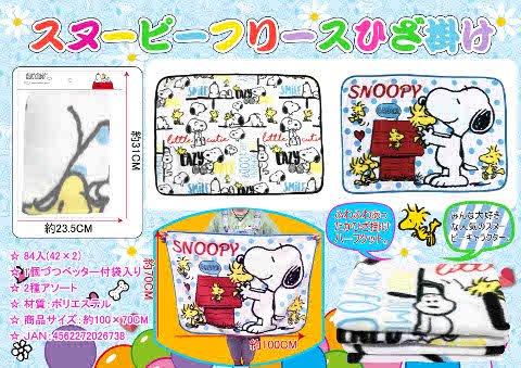 スヌーピー フリースひざ掛け 【単価¥250】2入