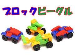 ブロックビーグル 【単価¥30】25入