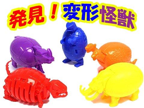 発見!変形怪獣 【単価¥29】25入