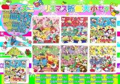 ディズニー クリスマス折紙大小セット 【単価¥29】25入