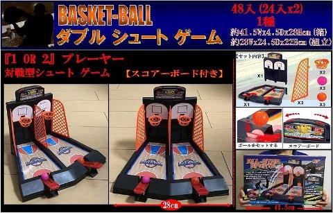 バスケットボールダブルシュート 【単価¥488】1入