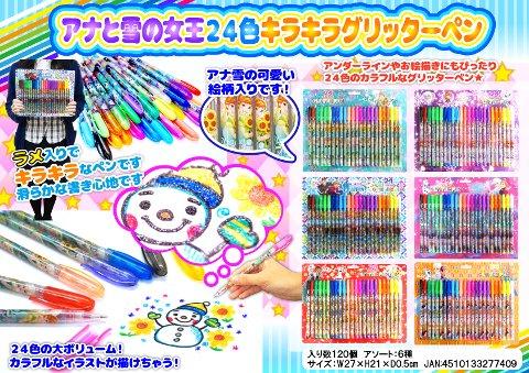 アナと雪の女王 24色キラキラグリッターペン 3034 【単価¥350】6入