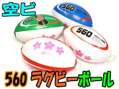 【お買い得】空ビ560ラグビーボール 【単価¥35】12入