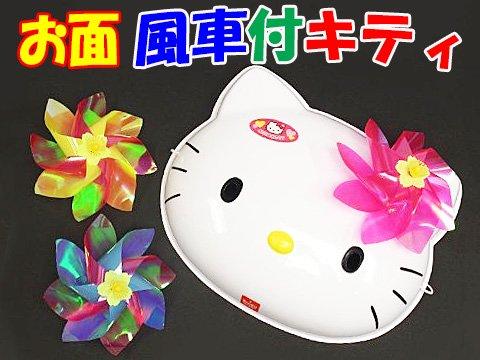 お面 風車付キティ 【単価¥300】24入