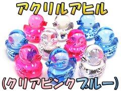 アクリル アヒル(クリア・ピンク・ブルー) 【単価¥1000】1入