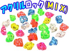 アクリルロック(MIX) 【単価¥1000】1入