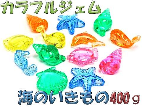 カラフルジェム海のいきもの400g 【単価¥468】1入