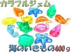 カラフルジェム 海のいきもの400g 【単価¥468】1入