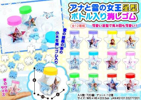 【お買い得】アナと雪の女王 星型ボトル入消しゴム 3064 【単価¥30】36入