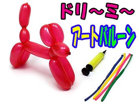 ドリ〜ミ〜アートバルーン 【単価¥30】25入