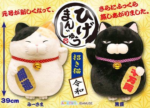 ひげまんじゅう招き猫令和BIG  【単価¥935】2入