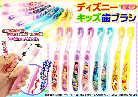 ディズニー キッズ歯ブラシ 3127 【単価¥36】24入