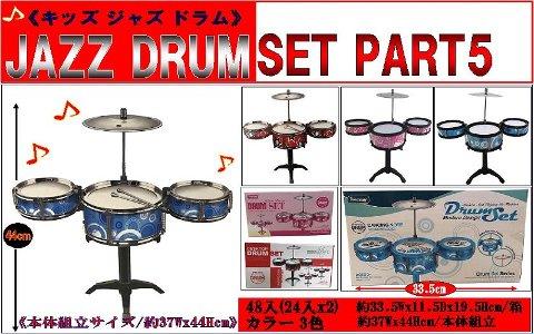 キッズジャズドラムセット5 【単価¥488】3入