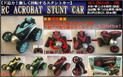 RC ACROBAT STUNT CAR  【単価¥488】4入