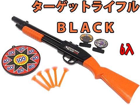 ターゲットライフルBLACK 【単価¥376】6入