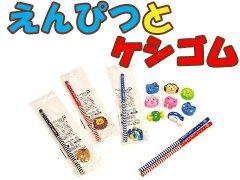 えんぴつとケシゴム 【単価¥17】25入