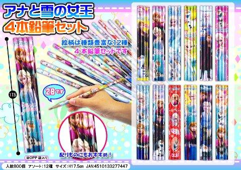 アナと雪の女王 4本鉛筆セット 3076 【単価¥28】25入