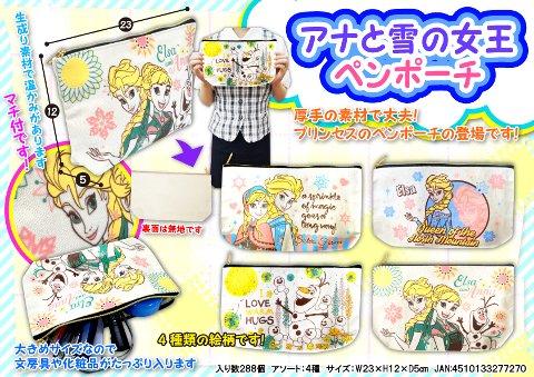 アナと雪の女王 ペンポーチ 3036 【単価¥113】12入