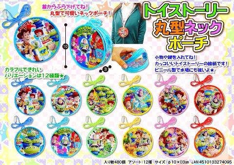【お買い得】トイ・ストーリー 丸型ネックポーチ 2720 【単価¥35】12入