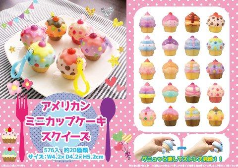 アメリカンミニカップケーキスクイーズ 【単価¥89】24入