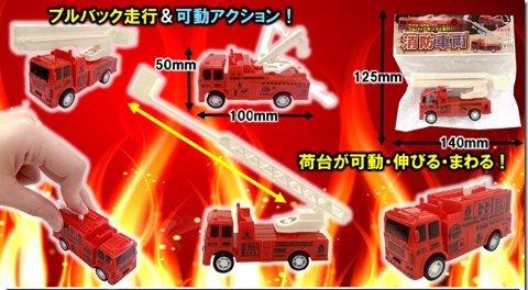 消防車両 【単価¥31】25入