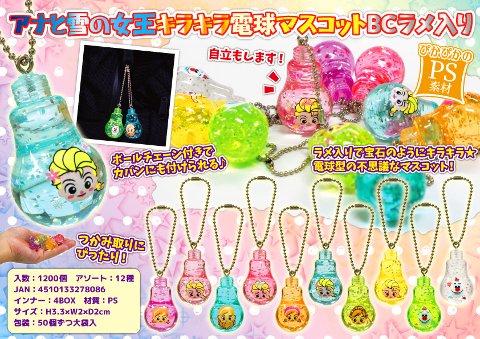 アナと雪の女王 キラキラ電球マスコットBC付ラメ入り 3133 【単価¥38】50入