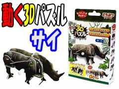 【お買い得】動く3Dパズル サイ 【単価¥56】24入