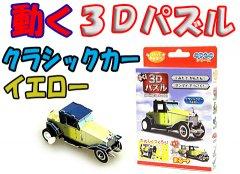 【お買い得】動く3Dパズル クラシックカーイエロー 【単価¥77】24入