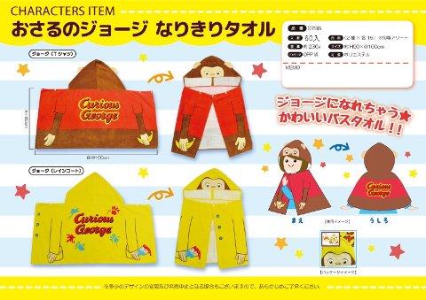 おさるのジョージ なりきりタオル 【単価¥906】2入