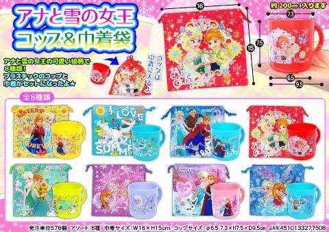 アナと雪の女王 コップ&巾着袋 3061 【単価¥85】16入