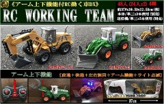 RC WORKING TEAM 【単価¥850】4入