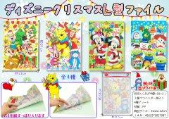 ディズニークリスマス L型ファイル 【単価¥29】25入