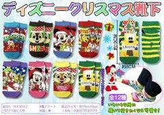 ディズニー クリスマス靴下 【単価¥65】8入